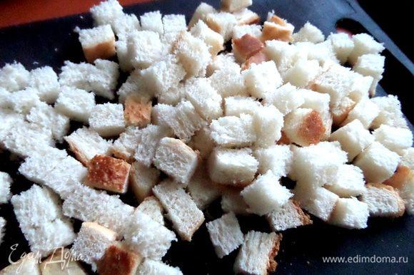 Начинаем с кубиков...Я нарезала 3 куска хлеба и у меня осталось,но это зависит от размера перцев. Мои были средние.