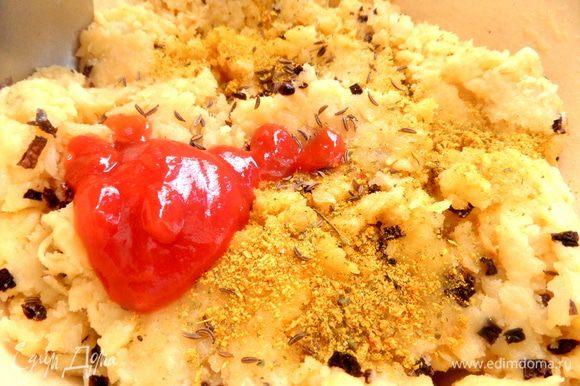 Для цвета добавила ложку кетчупа (но не обязательно),тмин и как обычно овощные приправы с солью. Можно добавить чили в порошке.
