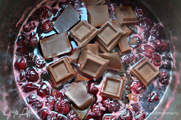 Снимите с огня и добавьте шоколад, поломанный на кусочки. Перемешайте и дайте остыть. Разложите по баночкам. Уберите на ночь варенье в холодильник, за это время оно ещё немного загустеет.