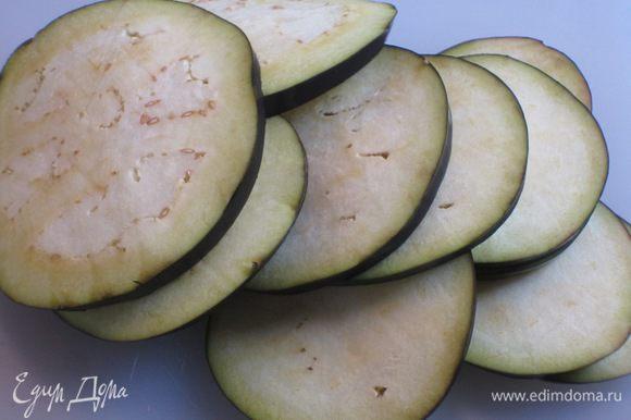 Баклажаны нарезать тонкими кружочками,сбрызнуть оливковым маслом и запечь в разогретой до 220 °С духовке под грилем 3 минуты. Посолить по вкусу.