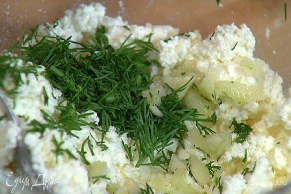 Творог размять вилкой, добавить сливочный сыр, укроп, чеснок, посолить, поперчить и перемешать.
