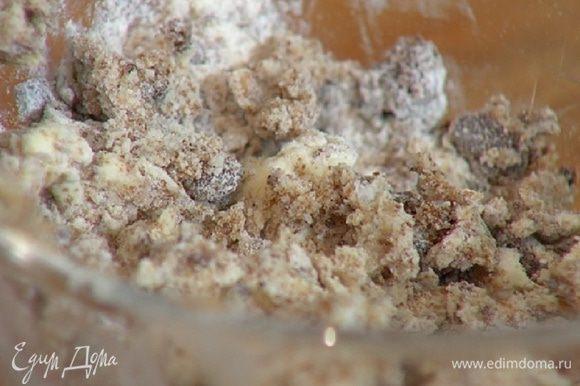 Приготовить засыпку: соединить оставшееся сливочное масло, сахар и муку, растереть все в крошку.