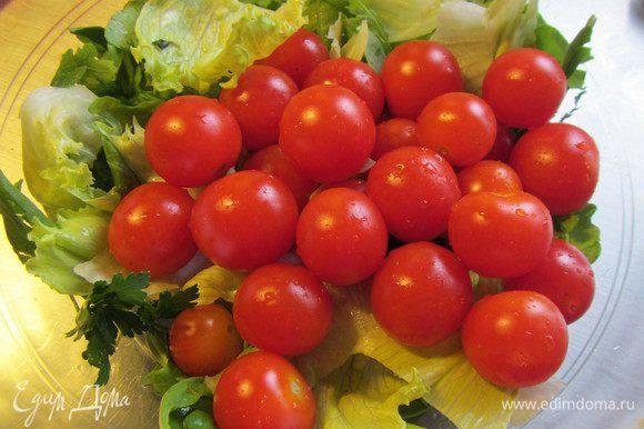 Салатные листья моем, сушим и выкладываем в салатницу вместе с помидорчиками черри.