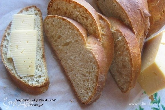 Перед подачей хлеб остудить.