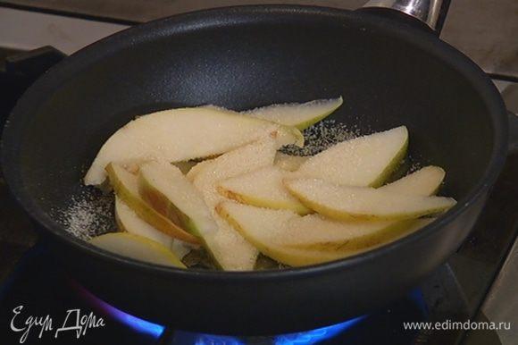 Разогреть в сковороде 1 ст. ложку сливочного масла, выложить ломтики груши, посыпать их сахаром и закарамелизировать.