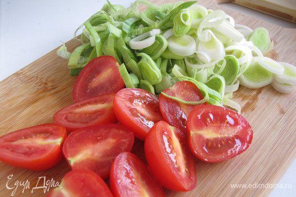 Лук порей нарезать кольцами, помидоры черри половинками.