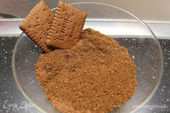 Теперь самое интересное - украшение.) Чтобы сделать искусственную землю, шоколадное печенье измельчаем до мелкой крошки.