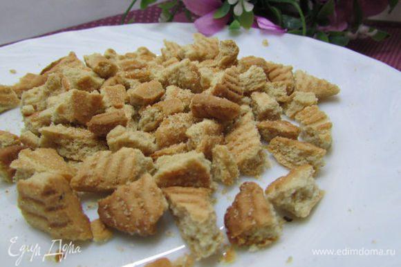 Приготовить начинку для булочек. Печенье наломать на маленькие кусочки.