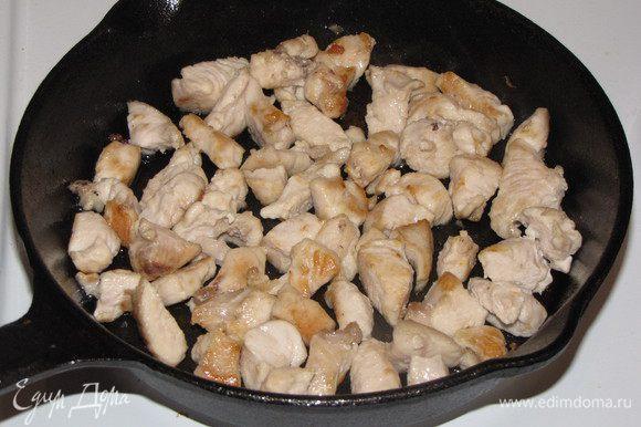 Куриное филе нарезать небольшими кусочками. Выложить на сковороду с разогретым маслом и обжарить до зарумянивания.