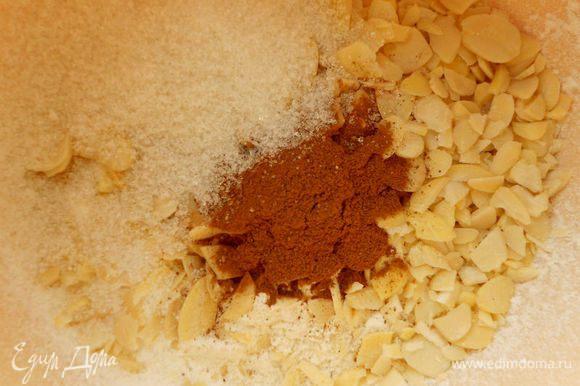 Если использовать целый очищенный миндаль,то крупно нарубить его, затем в миске смешать с 50 г сахара, 125 г муки и корицей.