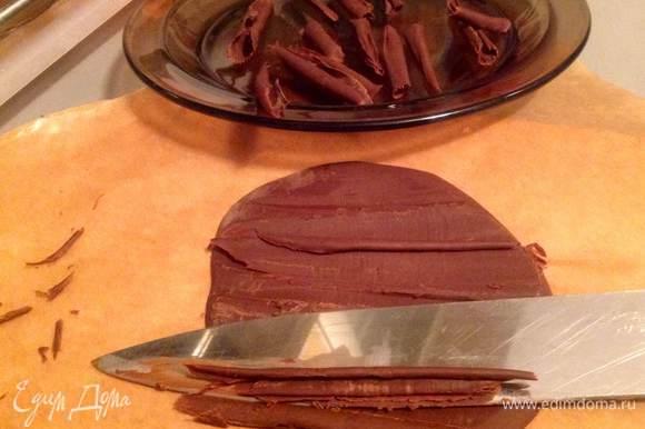 Украшение торта зависит от вашей фантазии :-) Я сначала просто потерла шоколад сверху , а потом сделала шоколадную стружку так: Растопить шоколад на водяной бане и вылить его на пергаментную бумагу дать остыть а затем большим ножом соскабливать его, и он будет сворачиваться в стружку.