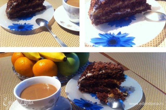 Наливаем чай/кофе и наслаждаемся!!!