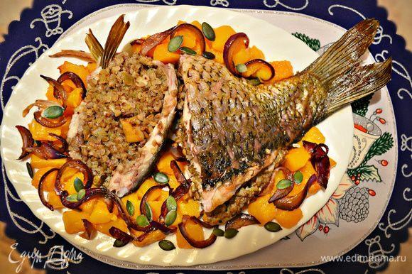 Разместите карпа в центре блюда , вокруг разложите тыкву, сверху - карамелизированный лук, посыпьте тыквенными семечками и подавайте к столу! Приятного вам аппетита!