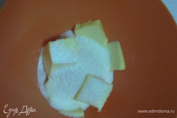 Сливочное масло взбить с сахаром и ванилью до кремообразной консистенции.
