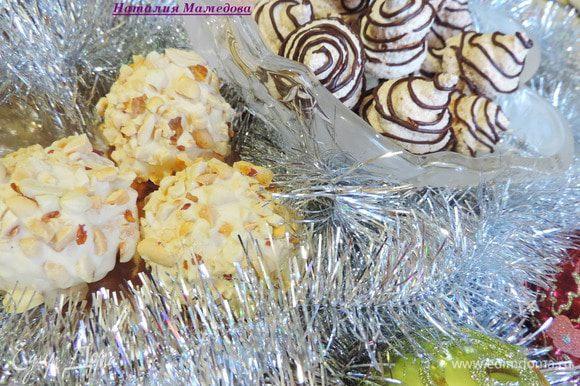 Ну вот. Наши сладкие подарки готовы. Приятного вам аппетита и отличного настроения!!!