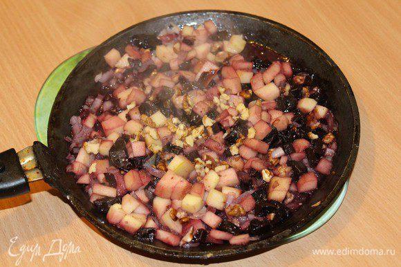 Мелко режем лук, обжариваем на растительном масле .Чернослив, орехи нарезаем. Яблоко чистим и мелко режем. Все добавляем к луки, заием вливаем вино и еще потушим, пока вино не испарится.