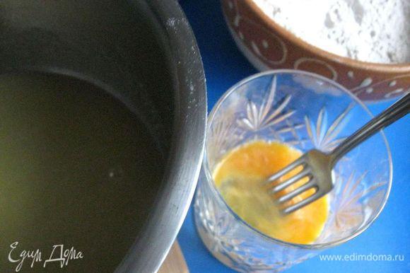 После того, как сироп полностью остынет, соединить его с взболтанным в стакане (вилкой) яйцом. Перемешать.