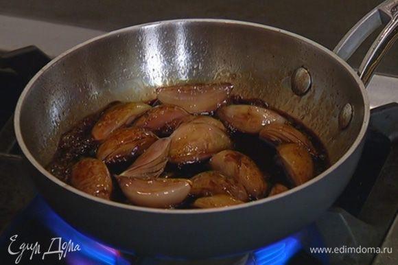 Полить обжаренный шалот кленовым сиропом, перемешать, влить бальзамический уксус и прогревать еще минуту, чтобы соус слегка уварился.