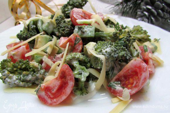 В салатнике соединить помидоры, авокадо, брокколи, зелень. Заправить салат соусом и посыпать сыром, натертым на крупной терке. Приятного аппетита!