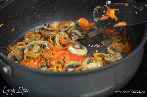 На этом же масле обжарить грибы и порезанный и очищенный сладкий перец примерно 10 мин. Добавить вино и готовить еще 2 мин. помешивая.