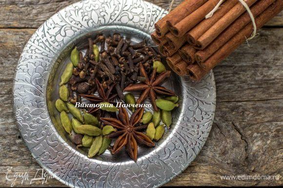 Набор специй и пряностей регулируйте по своему вкусу. Можно дополнительно добавить анис, душистый перец, гвоздику. Используйте молотые пряности, либо измельчите их сами в ступке.