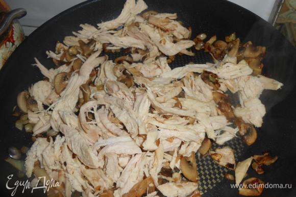Грибы и лук обжарить, добавить нарезанную куриную грудку, зелень. Посолить.