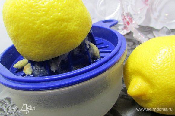 Выдавить лимонный сок.