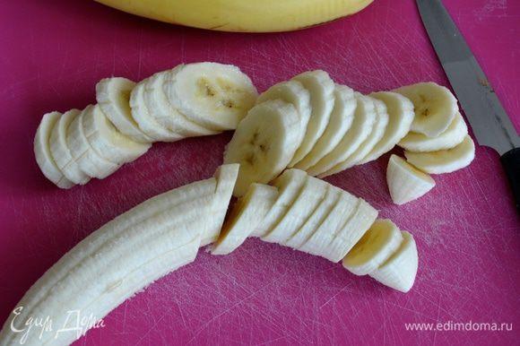 Бананы почистить и нарезать кружочками.