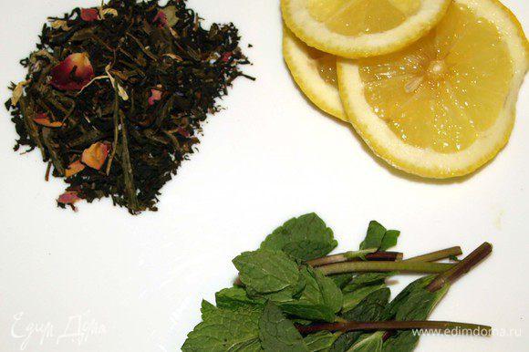 Берем чай (на ваш вкус), свежую мяту, несколько долек лимона.