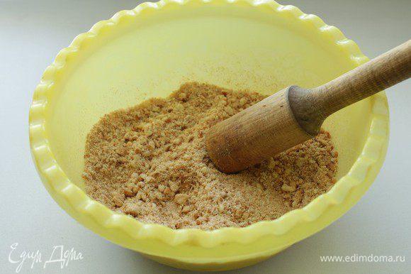 Для основы торта нужно раскрошить песочное печенье в крошку.