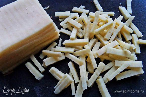 Сыр нарезала соломкой.