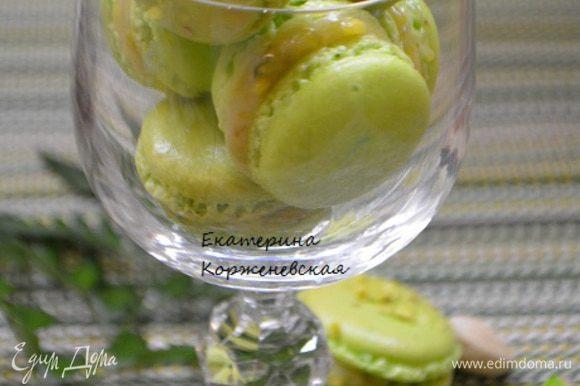 Теперь можно наслаждаться вкусом настоящего французского Macarons Приятного аппетита!