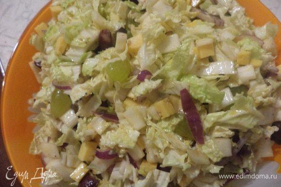 Соединить пекинскую капусту, сыр, фасоль, лук и виноград. Заправить получившимся соусом. На 30 минут поставить салат в холодильник. Приятного Вам аппетита!