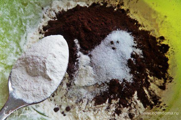 Отдельно смешиваем сухие ингредиенты. Если боитесь так много соли, то для начала добавьте треть ложечки.