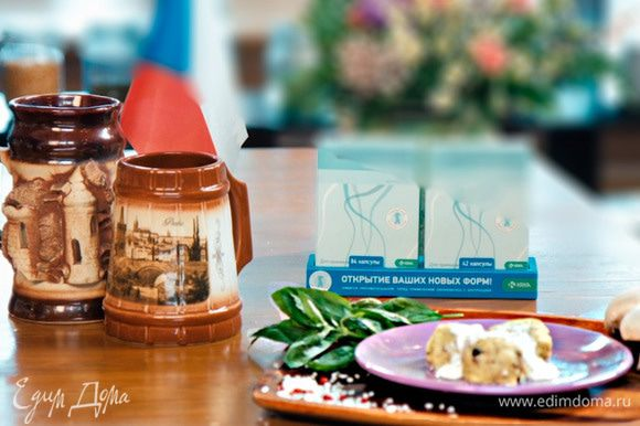 Чешские кнедлики с картофелем и грибами готовы! У нас получилось легкое блюдо за счет начинки из грибов, которое в сочетании с Орсотен Слим сохранит стройность Вашей фигуры во время путешествия. Орсотен Слим — ничего лишнего!