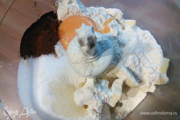 Для теста смешайте в блендере муку, соль, холодное масло, порубленное на кусочки, желток.