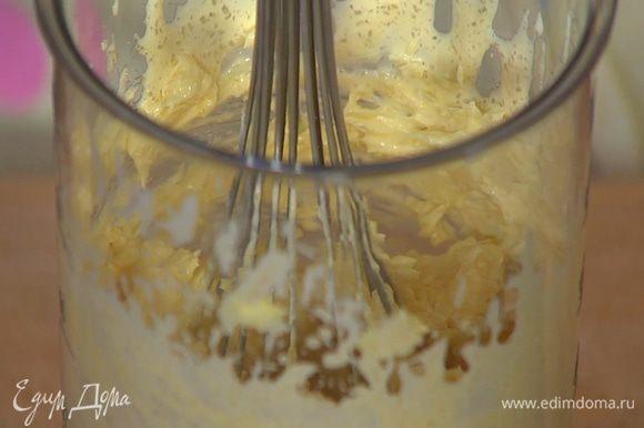 Небольшими порциями добавлять к желткам предварительно размягченное сливочное масло и вымешивать миксером на невысокой скорости, пока не получится однородная масса.
