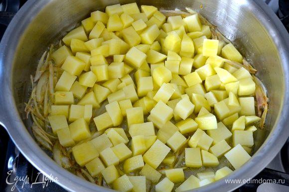 Затем добавьте к луку нарезанный картофель.