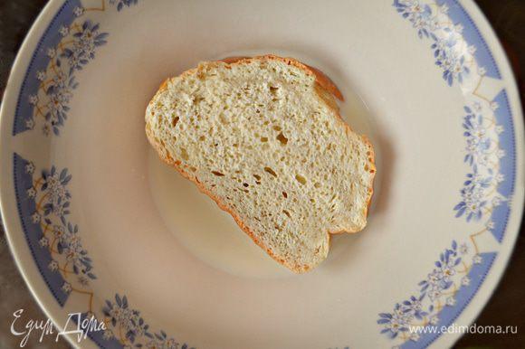 Кусочек хлеба замочить в сливках на 10-15 мин, затем слегка отжать и удалить корки.