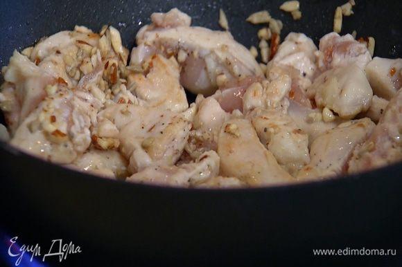 Миндаль и семечки слегка измельчить в ступке и всыпать к курице.