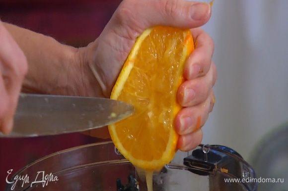 Цедру апельсина натереть на мелкой терке, выжать из него сок.