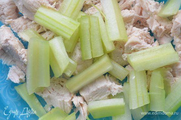 Куриную грудку отварить до готовности и нарезать небольшими кусочками. Стебли сельдерея ошпарить, очистить от внешней пленки и тонко нарезать поперек, сбрызнуть лимонным соком и перемешать.