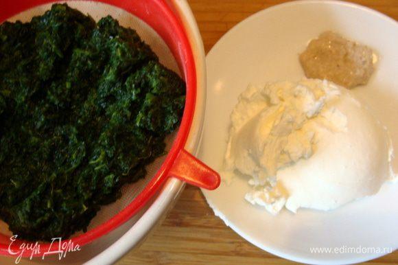 Шпинат заранее разморозить, положив в ситечко, перед употреблением его нужно будет отжать прям ложкой, придавливая к бортикам. Подготовить сливочный сыр и хрен.