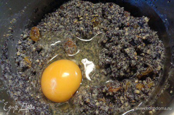 В самом конце добавить к маковой начинке яйцо.