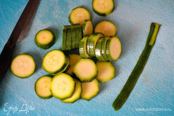 А пока готовится томатный соус, вымойте и нарежьте небольшие (молодые) кабачки цукини кружочками. Предварительно срежьте с них пару полосочек из кожицы (для украшения блюда).