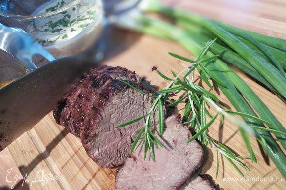 Нарезать мясо следует на шайбы примерно в 2 см в ширину, подавать с соусом и овощами.