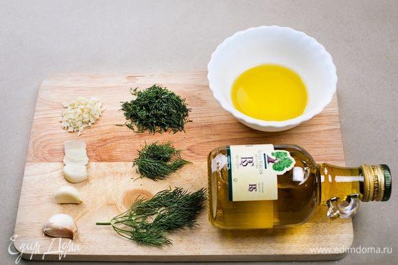 Мариновать, если так можно выразиться, будем только грибы. Для этого измельчаем чеснок (с помощью чеснокодавки получится идеально), мелко нарезаем зелень, заливаем оливковое масло и добавляем соль и перец по вкусу.