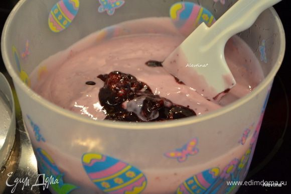 По рецепту затем добавляют в мороженицу+вторую часть ягод с сиропом и готовят по указанным инструкциям. Я смешивала вручную, выложив все в контейнер закрытый. Несколько раз мешала вручную за 4 часа заморозки.