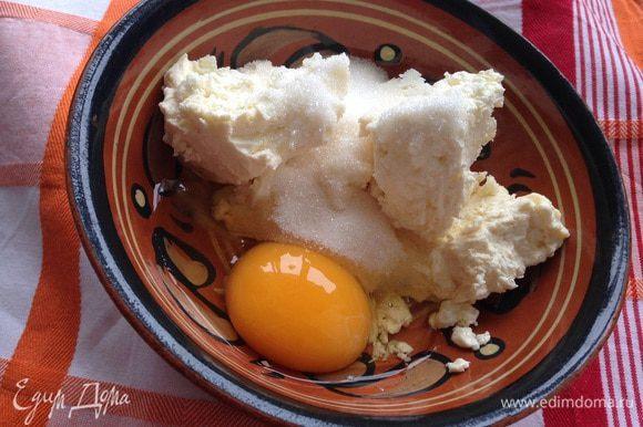 Для начинки. Творог, яйцо и сахар хорошо растереть вилкой.