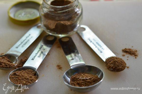 Для рецепта нужны пряные марокканские специи, они не всегда есть в продаже, поэтому можно приготовить самим. Смешаем все перечисленные специи, будет много и пригодится для других блюд.